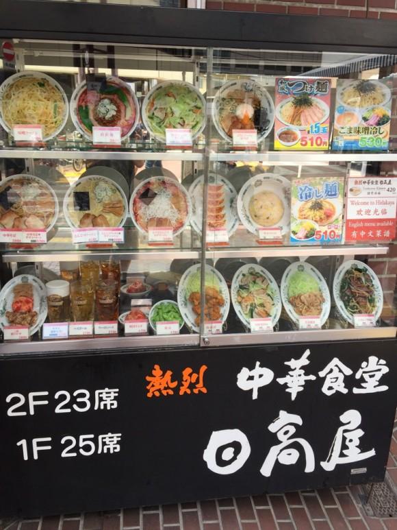 熱烈中華食堂「日高屋 蒲田南口店」のメニューディスプレイです