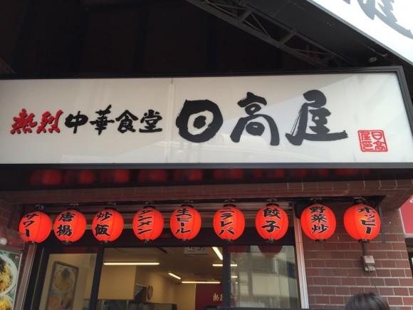 熱烈中華食堂「日高屋 蒲田南口店」の看板です