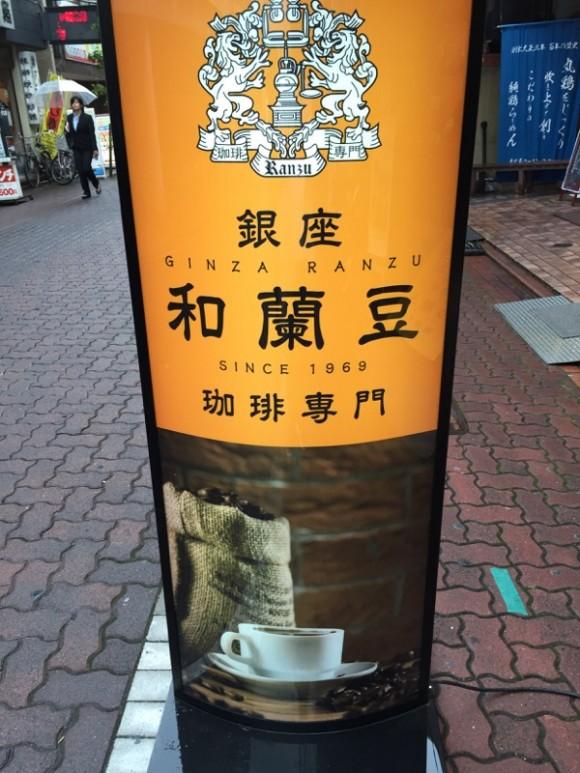 コーヒー喫茶専門店「銀座 和蘭豆(らんず) サンライズ蒲田店」の看板です