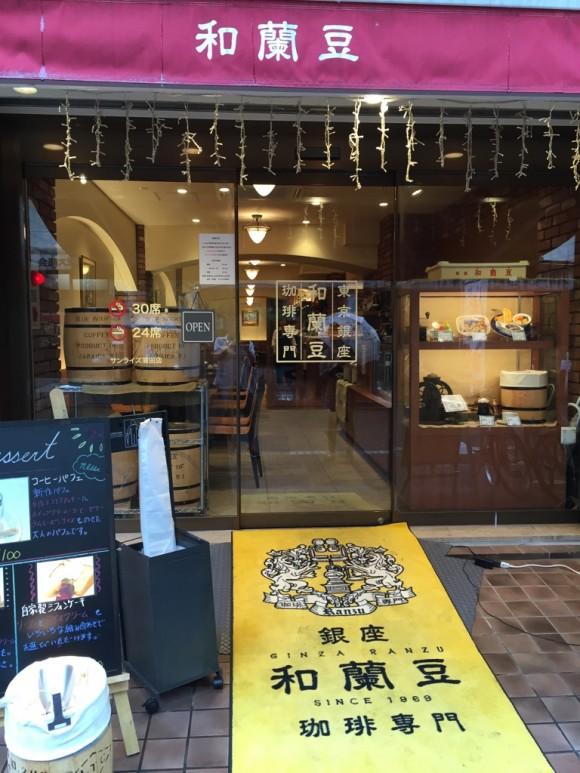 和蘭豆(らんず)サンライズ蒲田店の入口です