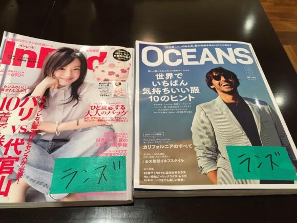 和蘭豆(らんず)サンライズ蒲田店では雑誌も読めます