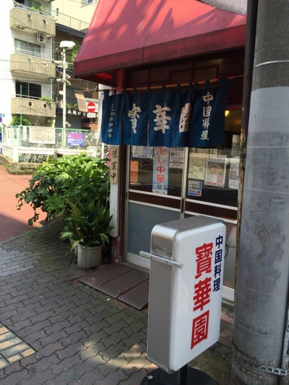 中華料理「寳華園」の入口と看板です