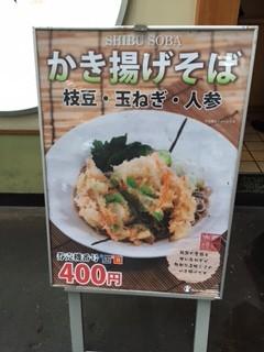 冷やし天ぷらそばを推しているメニュー看板です