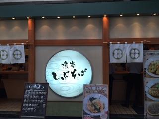 渋谷しぶそば 蒲田店の入口です