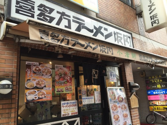 喜多方ラーメン坂内小法師 西蒲田店の入り口です