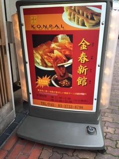 金春は蒲田三大羽根つき餃子で有名なお店のひとつです