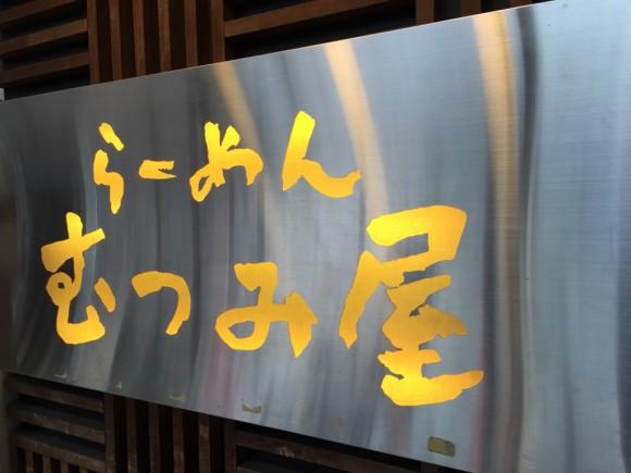 味噌らーめん専門店「むつみ屋」の壁看板です