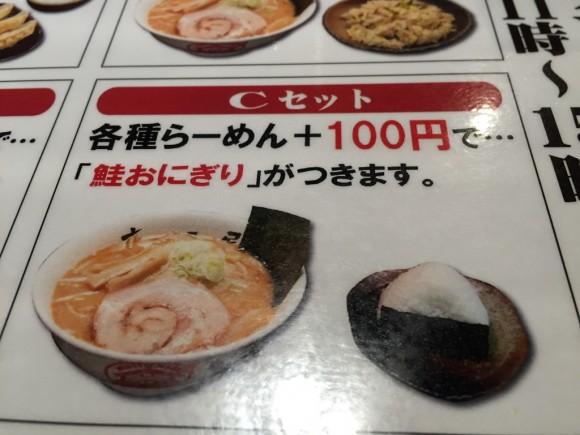 味噌らーめん専門店 「むつみ屋」 ではみそラーメン+おにぎりのセットが人気でした