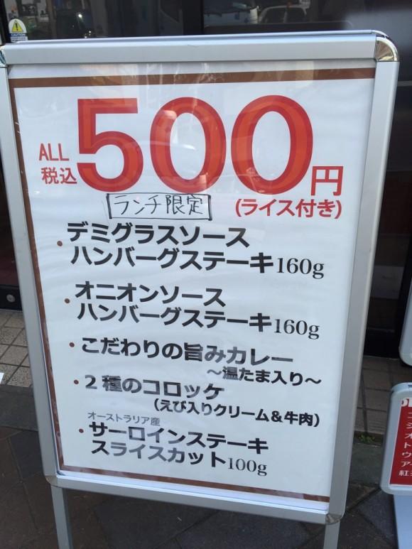 ステーキ&ハンバーグのお店「KENNEDY ケネディ/蒲田」のランチメニューです