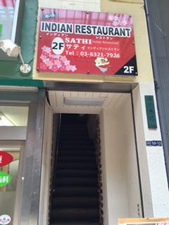 インディアンレストランSATHI(サティ)は2階にあります