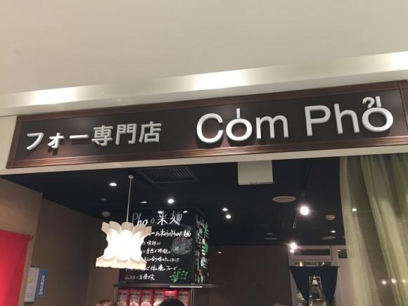 ベトナムフォー専門店「コムフォー(Com Pho)グランデュオ蒲田店」の入口です