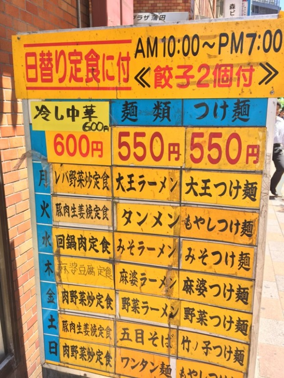 元祖中華つけ麺大王 蒲田店の日替わりランチメニューの看板です