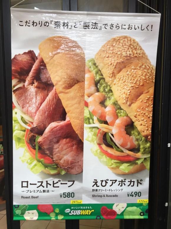 SUBWAY/サブウェイ/サンライズ蒲田店の看板にあるサンドイッチのお肉がはみ出ています