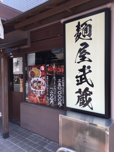 麺屋武蔵 蒲田店の入口です