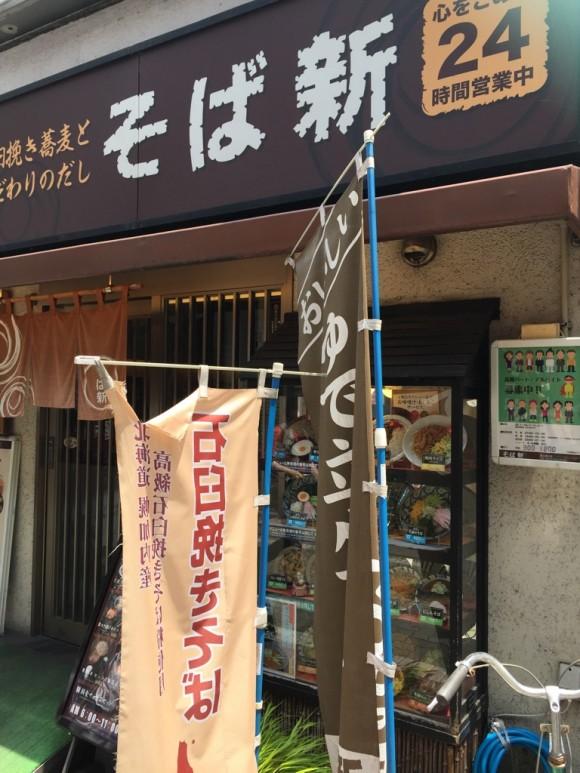 「そば新 蒲田店」の入口です