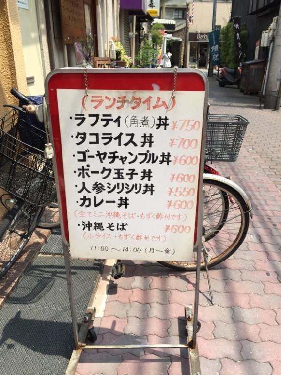 蒲田駅東口にある沖縄料理居酒屋「八重瀬」のランチメニューです