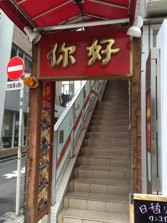 元祖羽根つき焼き餃子で有名なニイハオ恵馨閣(けいしんかく)