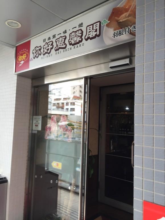 羽根付きギョーザで有名なニーハオ 恵馨閣は2階がお店の入口です