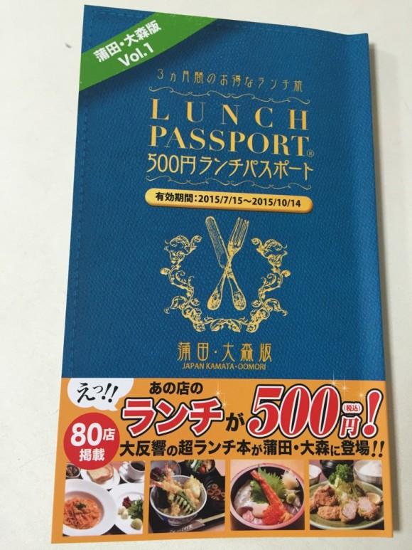 蒲田・大森版500円ランチパスポート