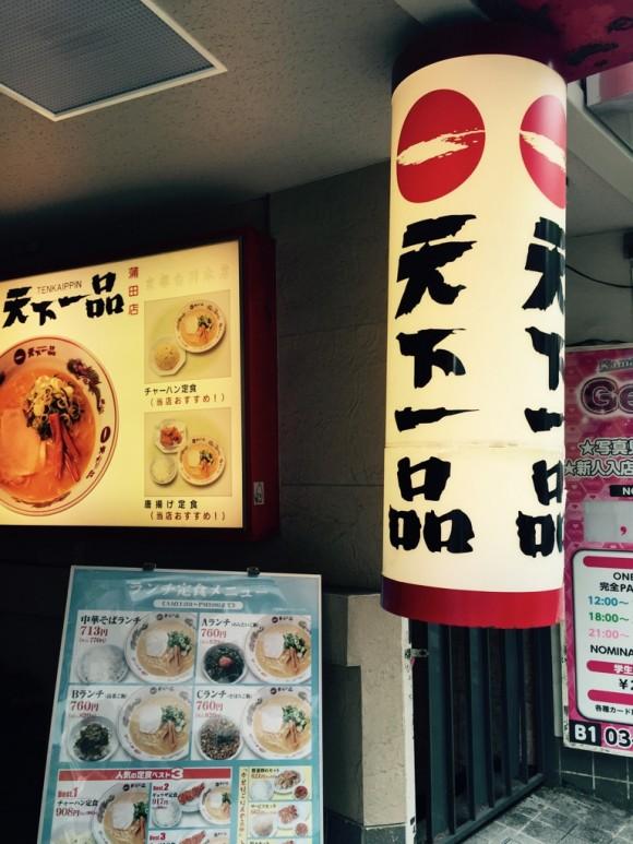 こってりラーメンで有名な「天下一品 蒲田店」の入口です