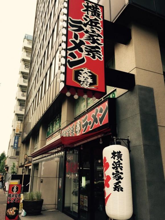 「横浜家系ラーメン 大森家」の入口と看板です