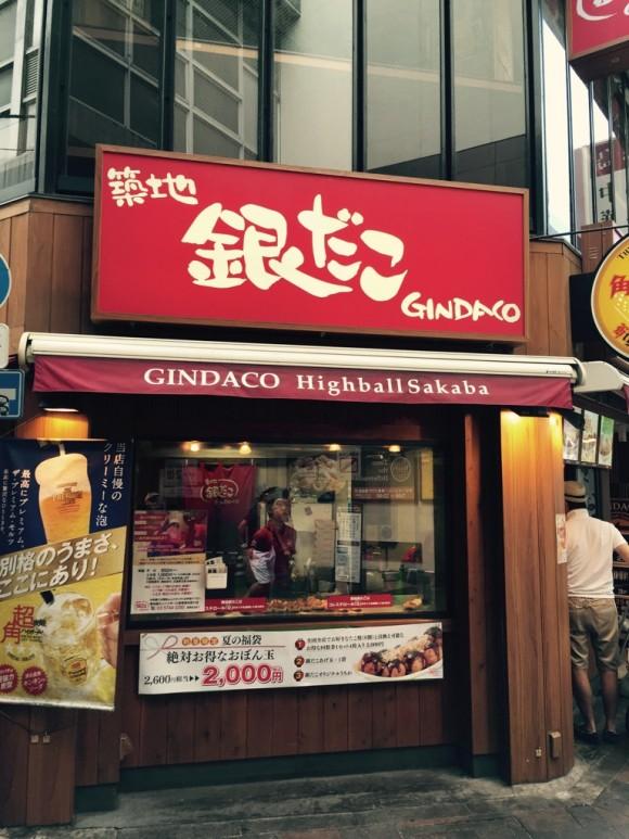 築地銀だこ ハイボール酒場 蒲田西口店のお店正面です