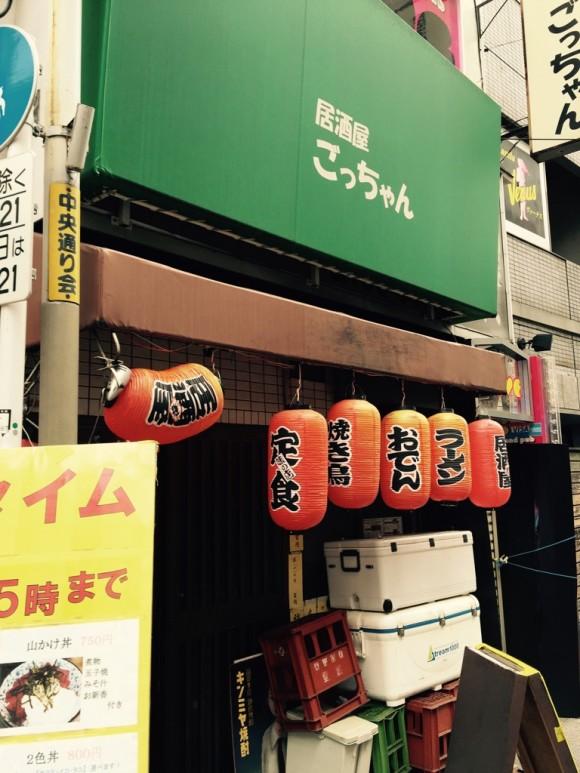 蒲田駅東口にある居酒屋「ごっちゃん」の入口です