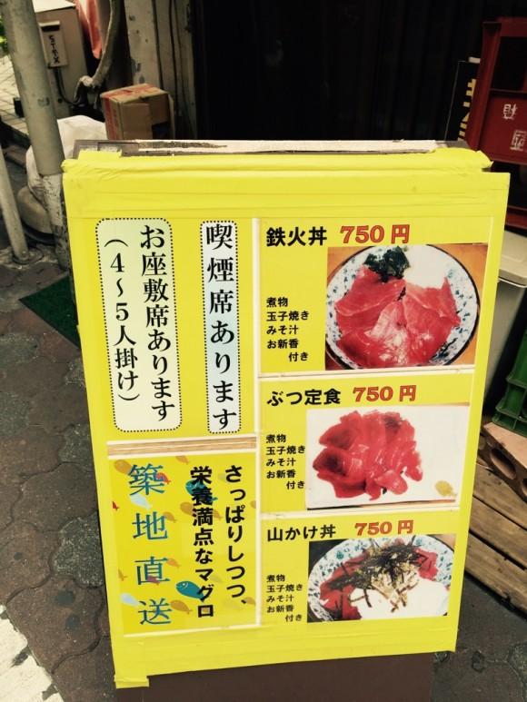 蒲田駅東口にある居酒屋「ごっちゃん」のランチメニューには築地直送と書いてあります