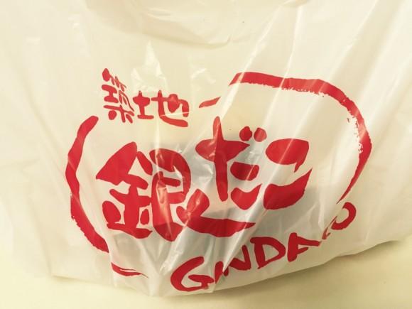 築地銀だこ ハイボール酒場 蒲田西口店の袋です