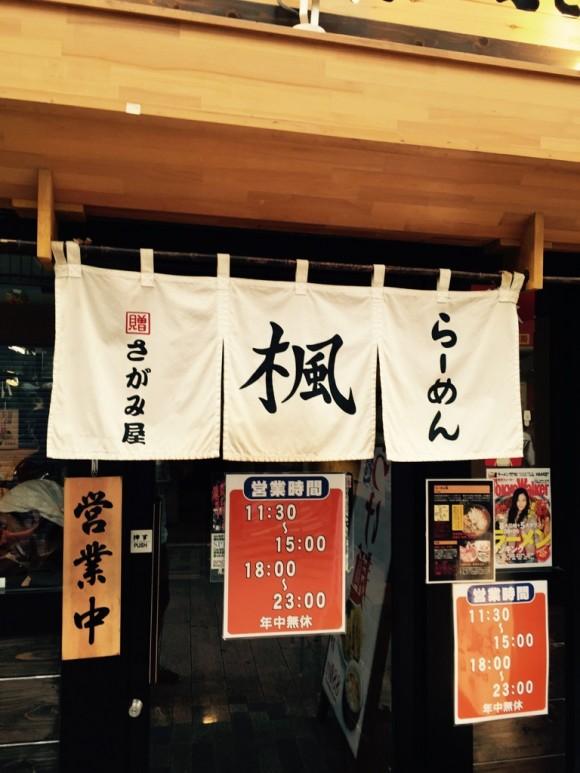 北海道らーめん「楓 京急蒲田店」の入口です</