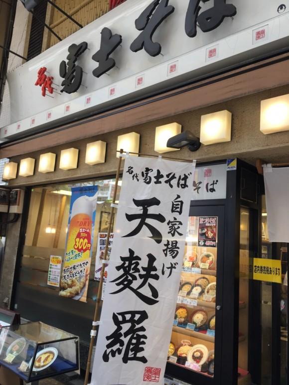 名代 富士そば 蒲田店の入口です