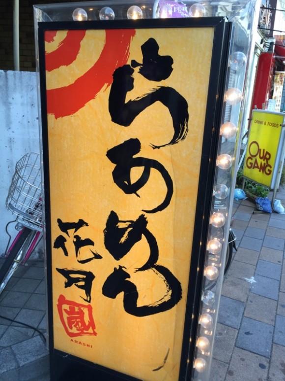 らあめん花月嵐 西蒲田店の看板です