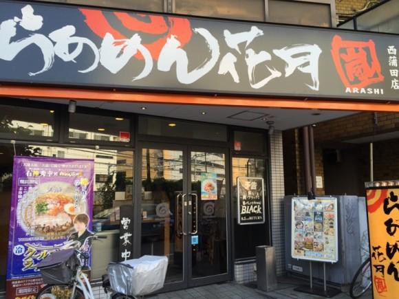 らあめん花月嵐 西蒲田店の入口です