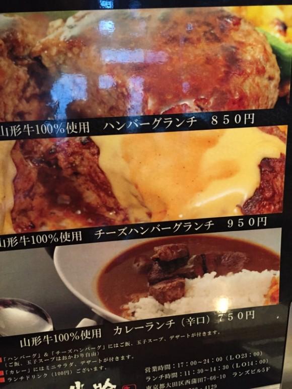 蒲田「牛吟(ぎゅうぎん)」名物ハンバーグランチ は売り切れていました