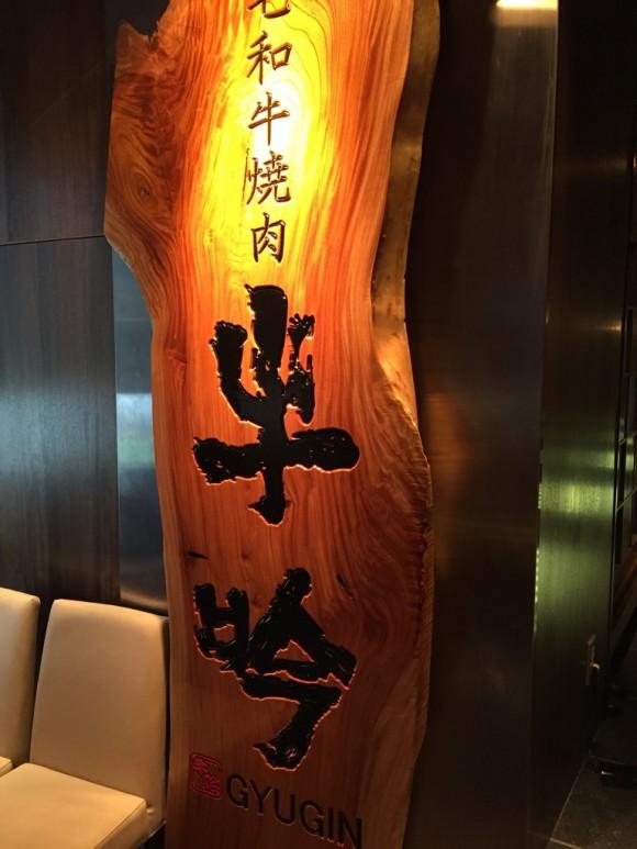蒲田「牛吟(ぎゅうぎん)」の看板は趣があります