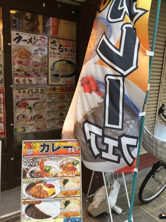 山田うどん 蒲田店ではカレーを勧めています