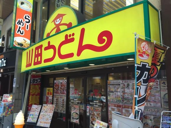 山田うどん 蒲田店の看板はかかし(やじろうべえ)のマークが目印です