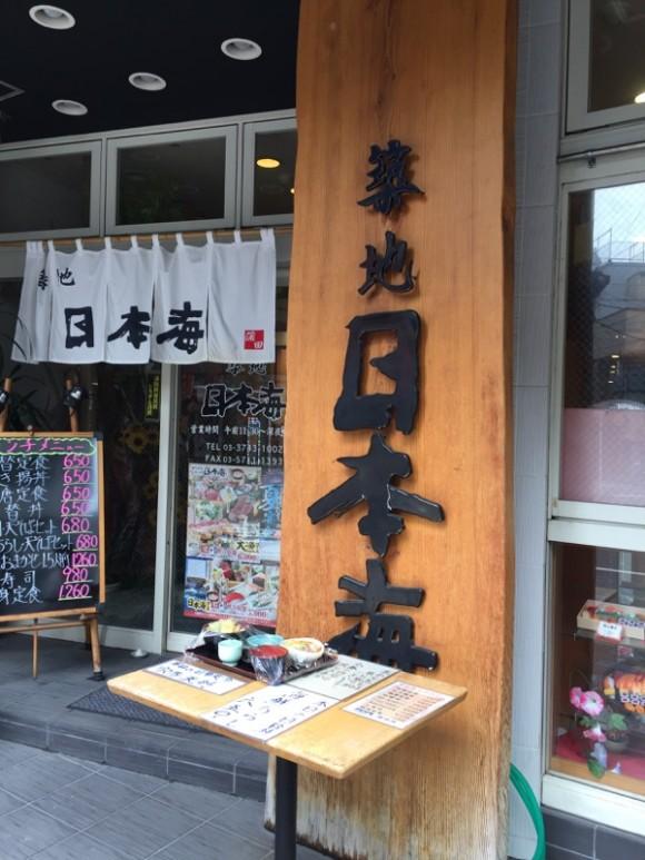 「築地日本海 蒲田店」の入口にある立派な看板です