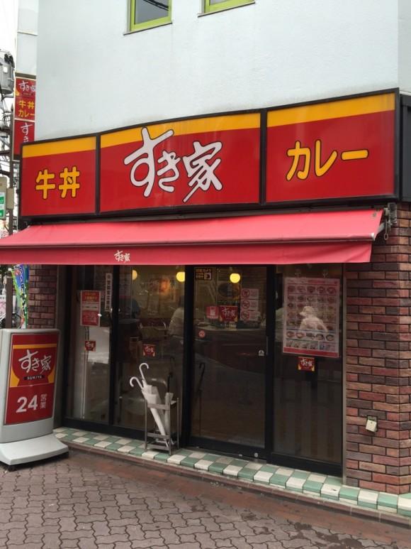 すき家 サンライズ蒲田店のお店外観です
