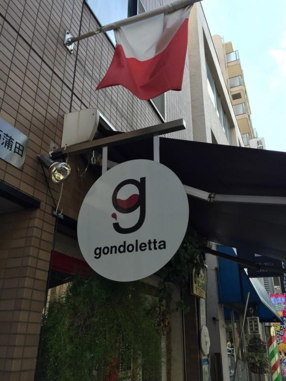 蒲田西口にあるイタリア料理で有名な「ゴンドレッタ(gondoletta)」のイタリア国旗と看板です