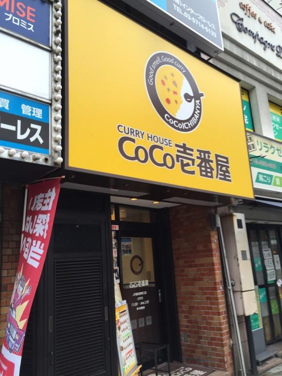 カレーハウスCoCo壱番屋JR蒲田駅東口店の入口です