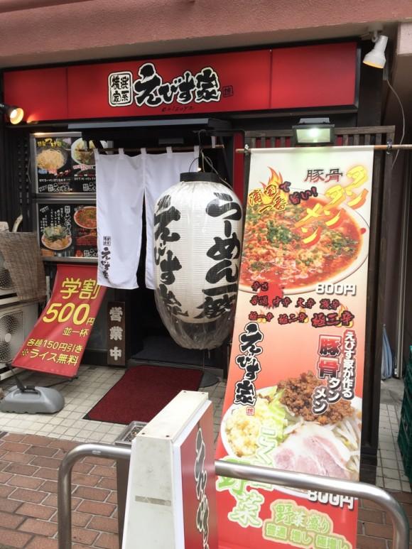 「横浜家系らーめん えびす家」の入口です