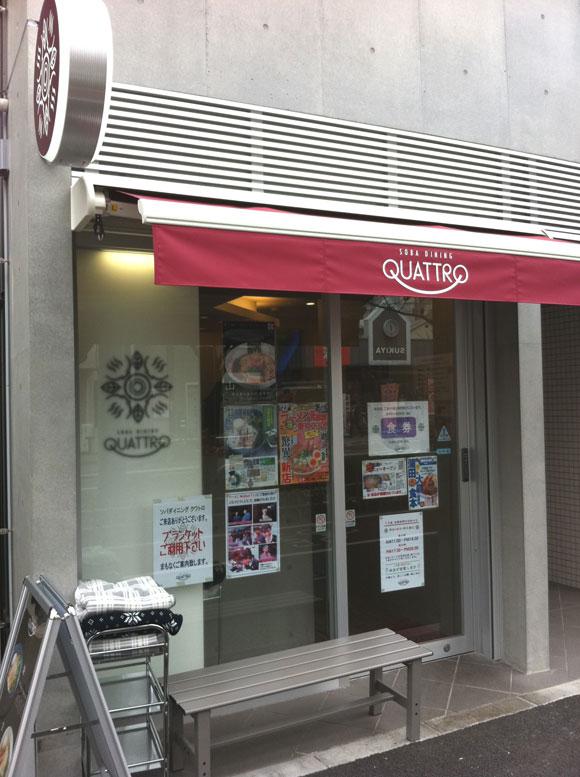 人気のラーメン店「クワトロ QUATTRO」の入口です