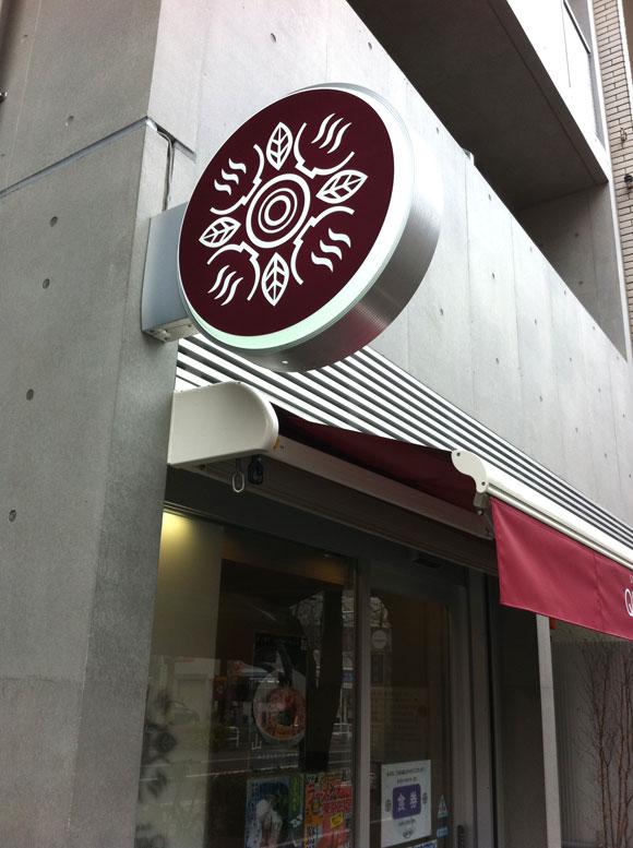人気のラーメン店「クワトロ QUATTRO」の看板です