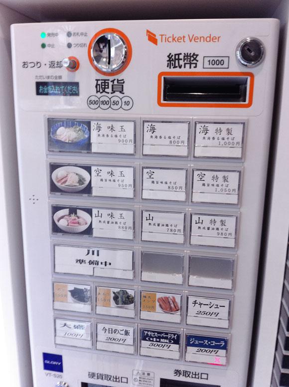 人気のラーメン店「クワトロ QUATTRO」の券売機です