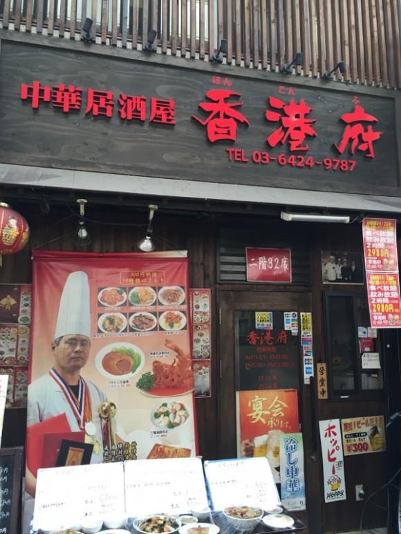 「中華居酒屋 香港府」の入口です