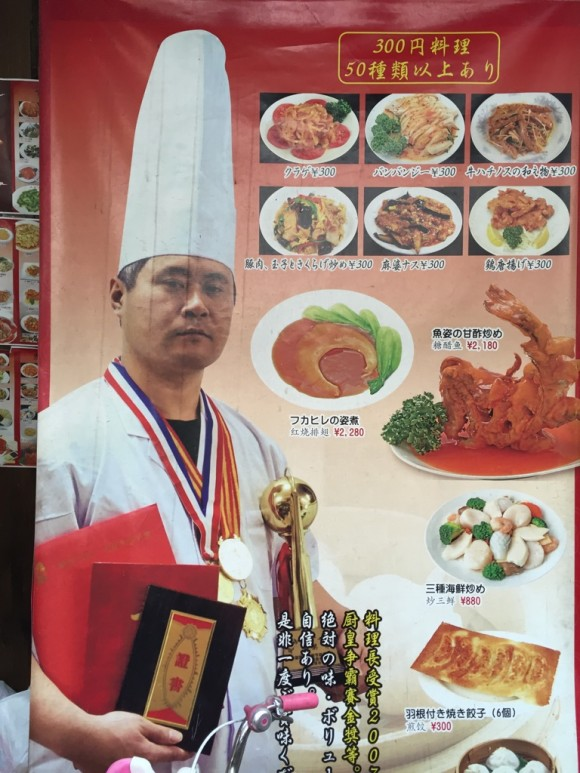 「中華居酒屋 香港府」には料理長の写真があります