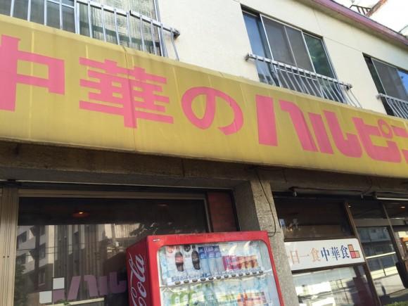 大森町の老舗店「中華料理 ハルピン」の外観です