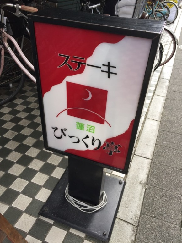 東急線の蓮沼駅近く「ステーキハウス びっくり亭」の看板です