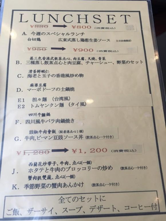 「香港料理 リップスティック」のランチメニューも豊富です